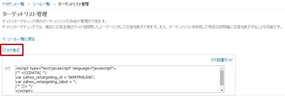 Yahoo!管理画面2