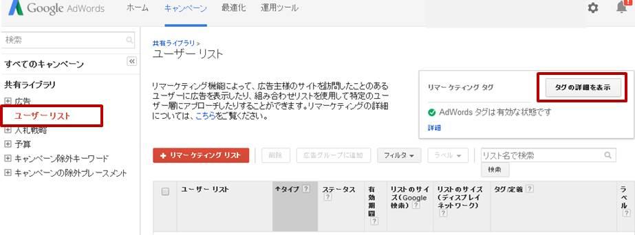 Google管理画面1