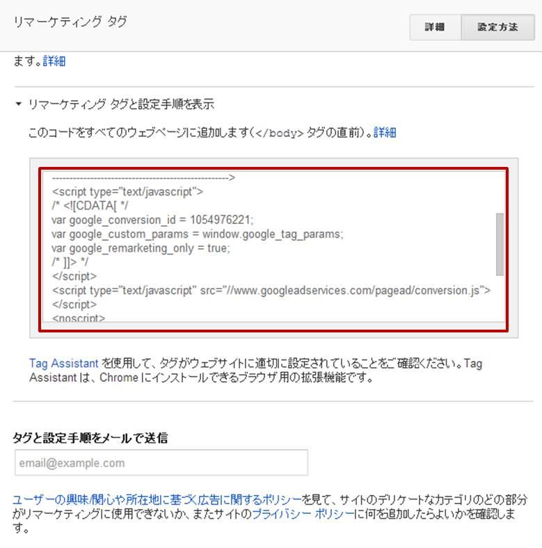 Google管理画面2