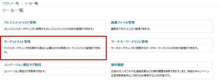 Yahoo!管理画面