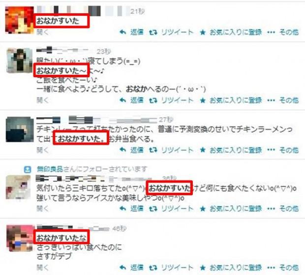 Twitter広告5