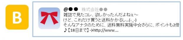 Twitter広告17