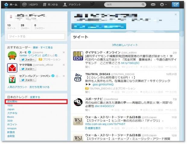 Twitter広告10