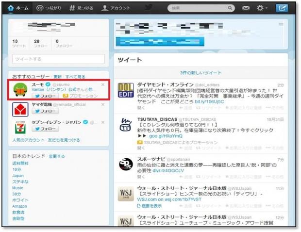 Twitter広告8