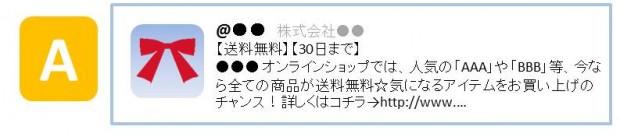 Twitter広告16