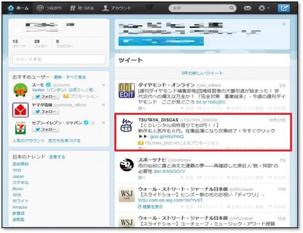 Twitter広告3