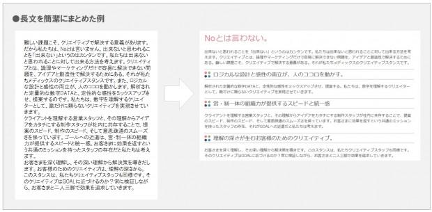 03_Webライティング