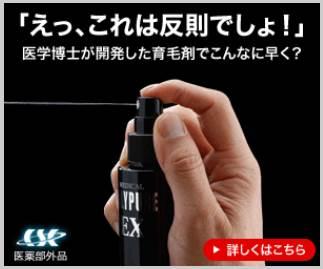 03_バナー効果