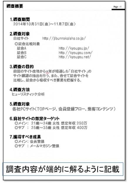 03_ヒューリスティック分析