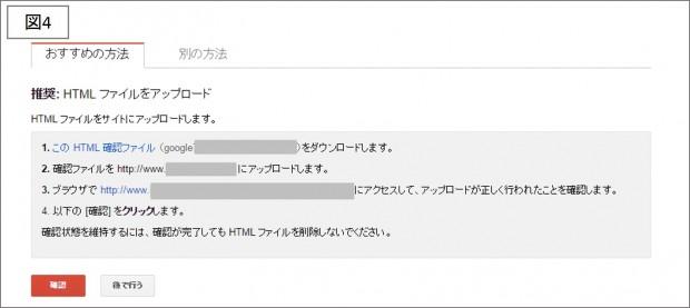 04_ウェブマスターツール