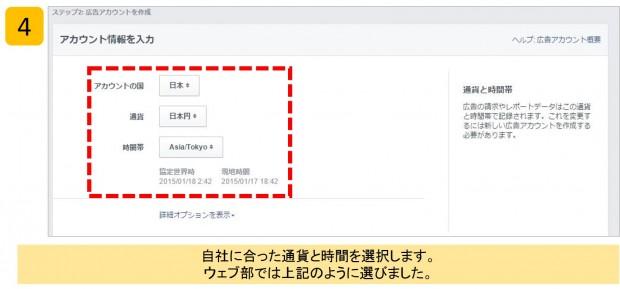 11_FB広告