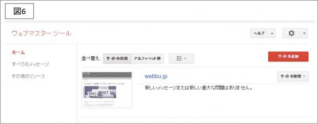 06_ウェブマスターツール