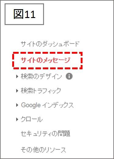 11_ウェブマスターツール