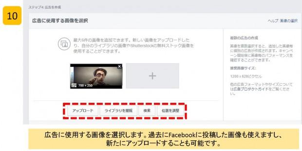 17_FB広告