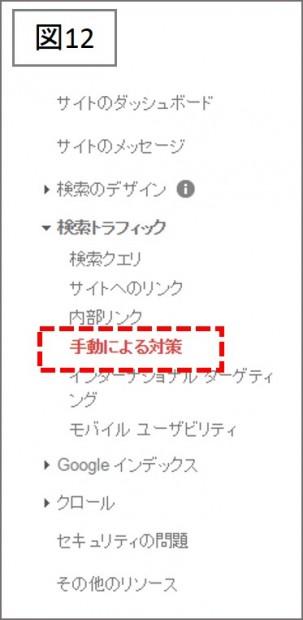 12_ウェブマスターツール