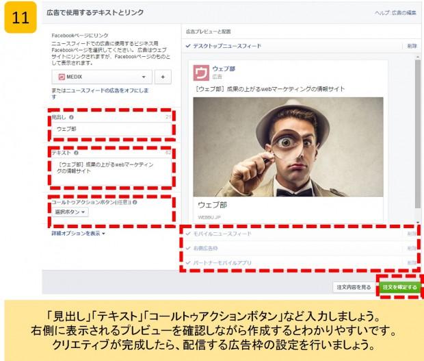 18_FB広告
