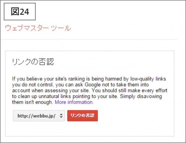 24_ウェブマスターツール