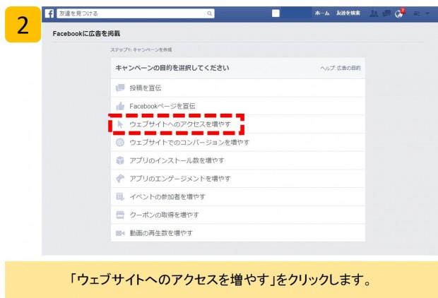 09_FB広告