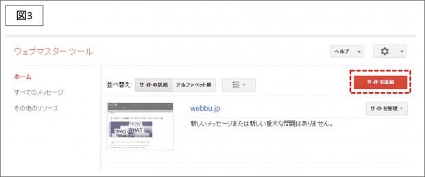 03_ウェブマスターツール