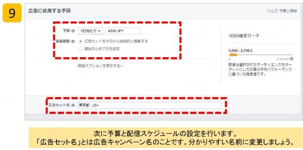 16_FB広告