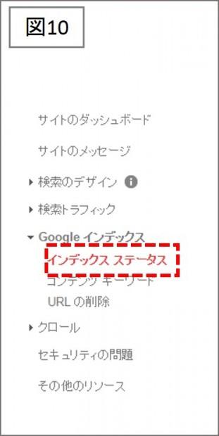 10_ウェブマスターツール