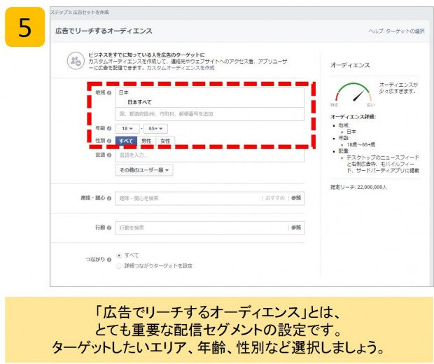 12_FB広告