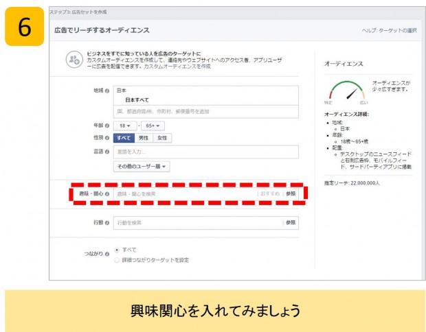 13_FB広告