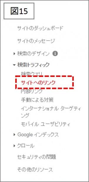 15_ウェブマスターツール