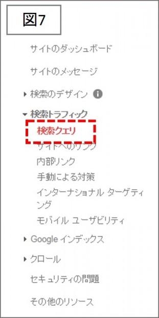 07_ウェブマスターツール