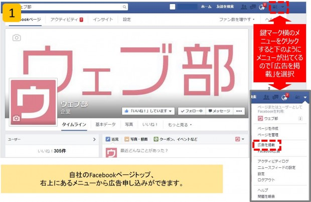 08_FB広告
