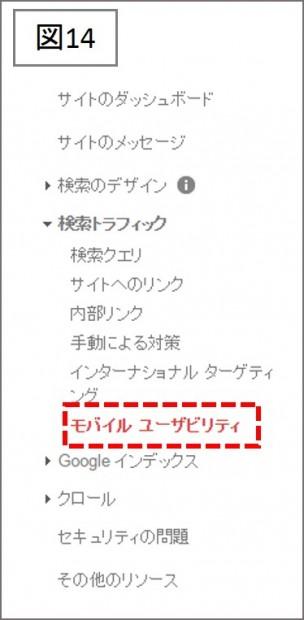 14_ウェブマスターツール