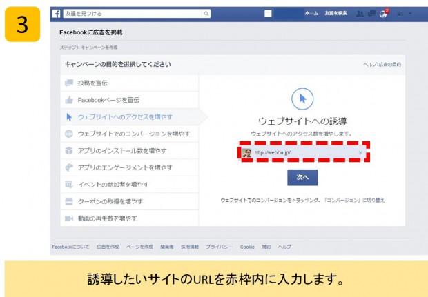 10_FB広告