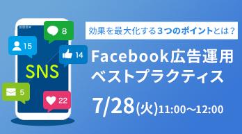 Facebook広告運用ベストプラクティス