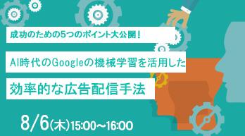 AI時代のGoogleの機械学習を活用した効率的な広告配信手法