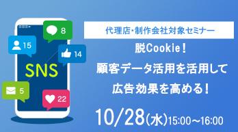 脱Cookie!顧客データ活用を活用して広告効果を高める!