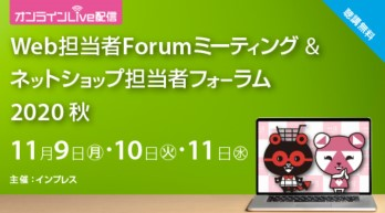 「Web担当者Forum ミーティング2020 秋」にて講演します