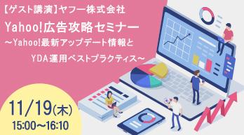 Yahoo!広告攻略セミナー
