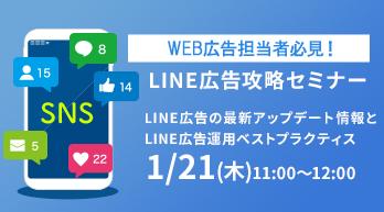 LINE広告攻略セミナー
