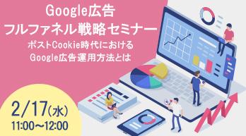Google広告フルファネル戦略セミナー