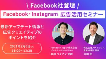 重要アップデートあり!Facebook・Instagram広告活用セミナー