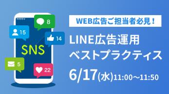 LINE広告運用ベストプラクティス