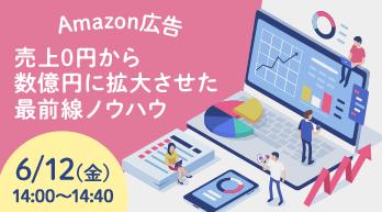 Amazon広告、売上0円から数億円に拡大させた最前線ノウハウ