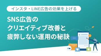 インスタ・LINE広告の効果を上げる SNS広告のクリエイティブ改善と疲弊しない運用の秘訣