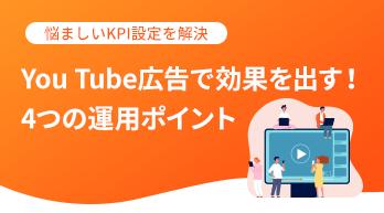 YouTube広告で効果を出す!4つの運用ポイント